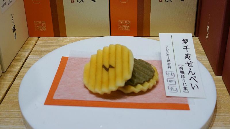 千壽仙貝(有機焙茶口味)
