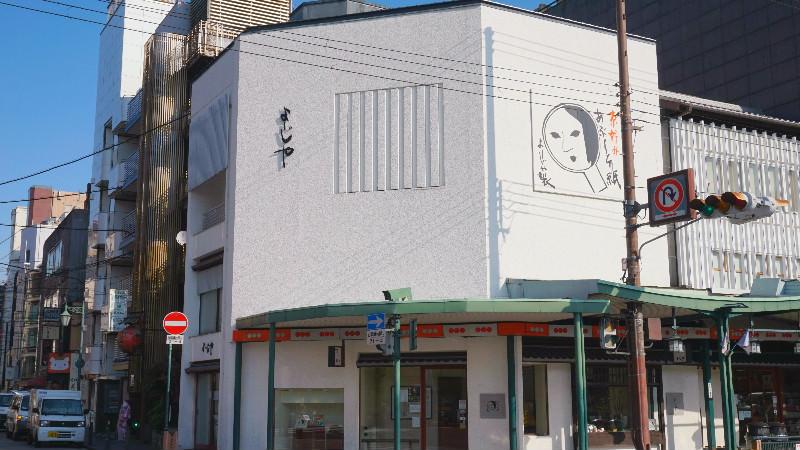 而說起京都知名的紀念品