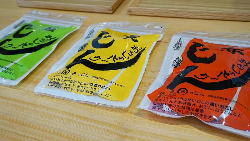 Zin 日式高湯包