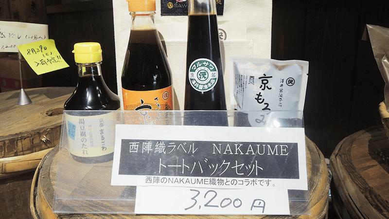 Nishijin-weave Tote Bag Set