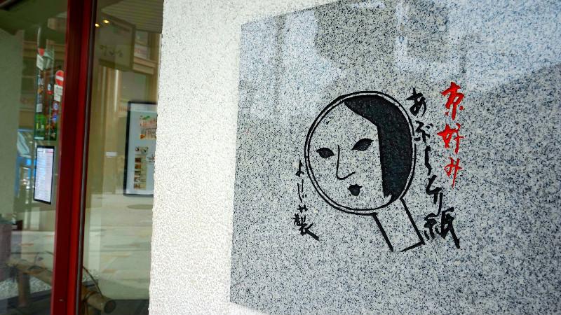 Yojiya Gion
