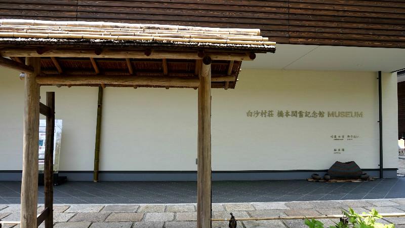Hashimoto Kansetsu Museum