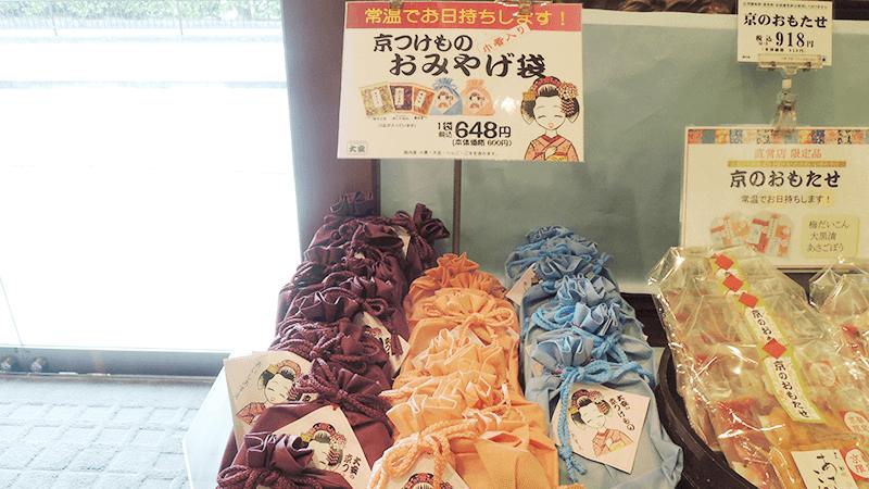 京醬菜(京都泡菜)紀念袋