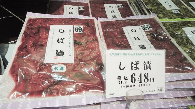 醃紫蘇茄子