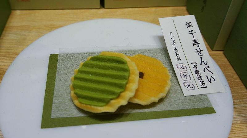 千壽仙貝(有機抹茶口味)