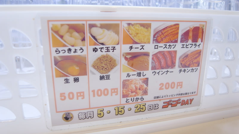 Curry toppings