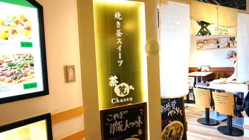 JR京都伊勢丹10樓