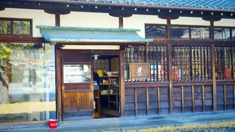 D&Deparment Kyoto