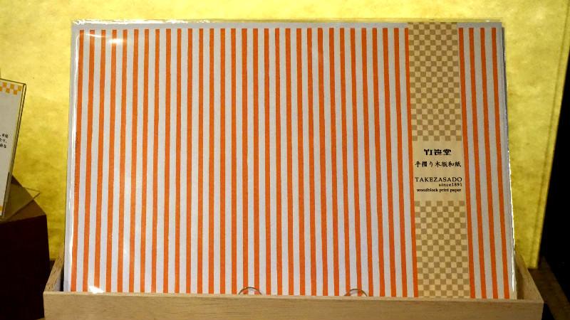 木版印刷紙張