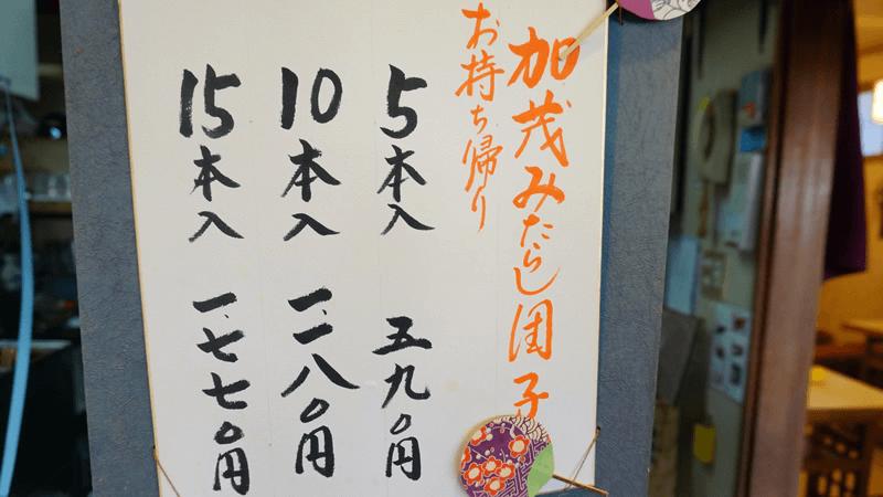 Takeout(Mitarashi-Dango)