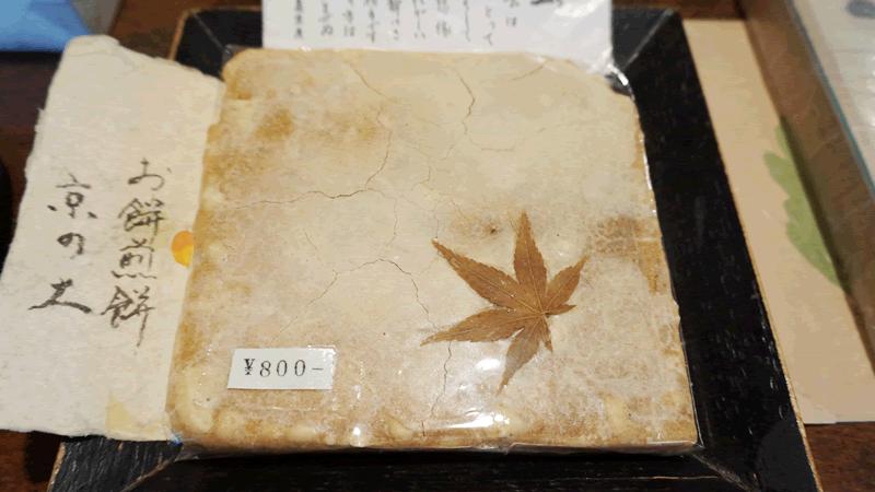 京の土(Kyono-Tsuchi)