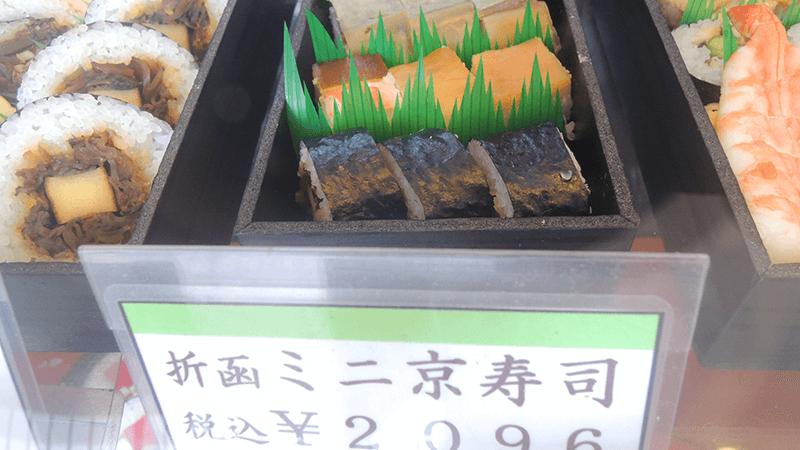 Mini Kyo-zushi(Take out)