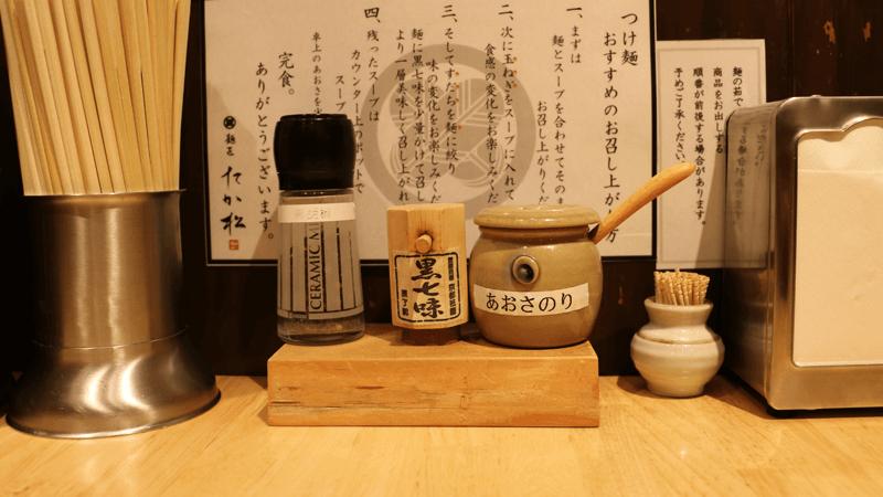Black Pepper, Kuro-shichimi and Aosa nori