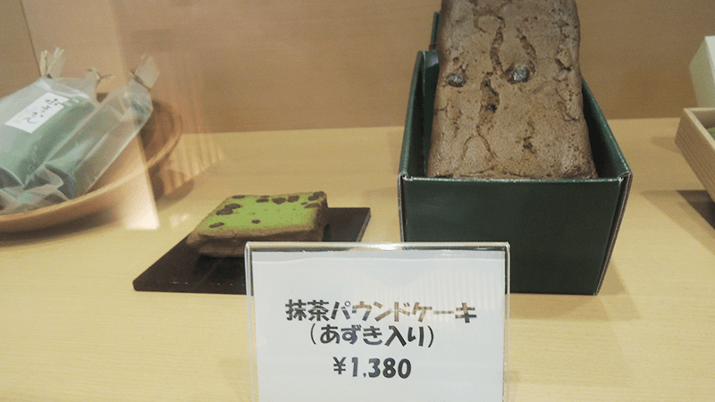 Green Tea Pound Cake (for take-out)