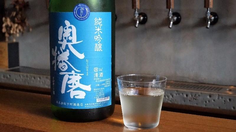 Okurihama Junmai Ginjo