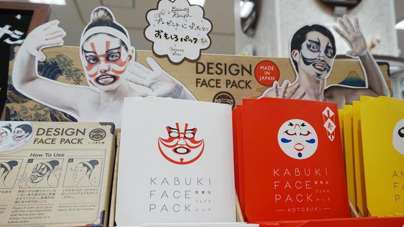 歌舞伎面膜 (KABUKI FACE PACK)