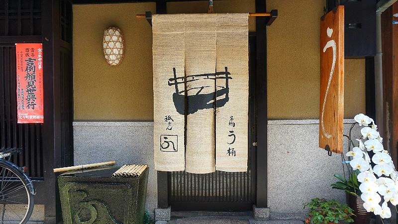 Gion Uokeya U
