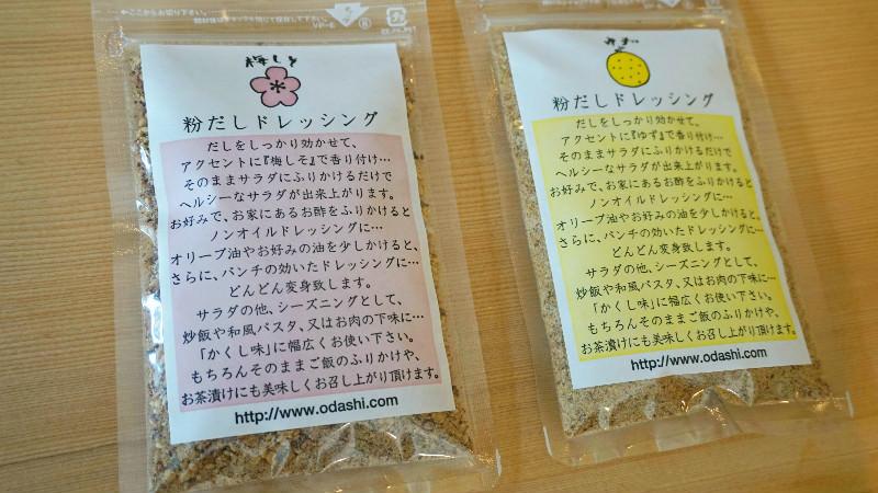 乾燥的日式高湯灑料