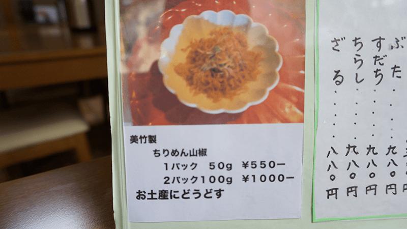 山椒風味的小沙丁魚乾