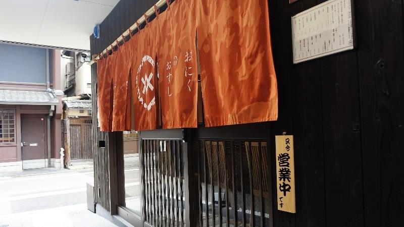 Oniku no Osushi