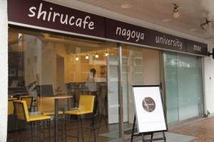 知るカフェ 名古屋大学前店 外観