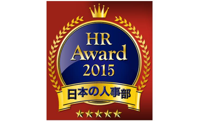 【HRアワード2015】に「知るカフェ」がノミネートされました!