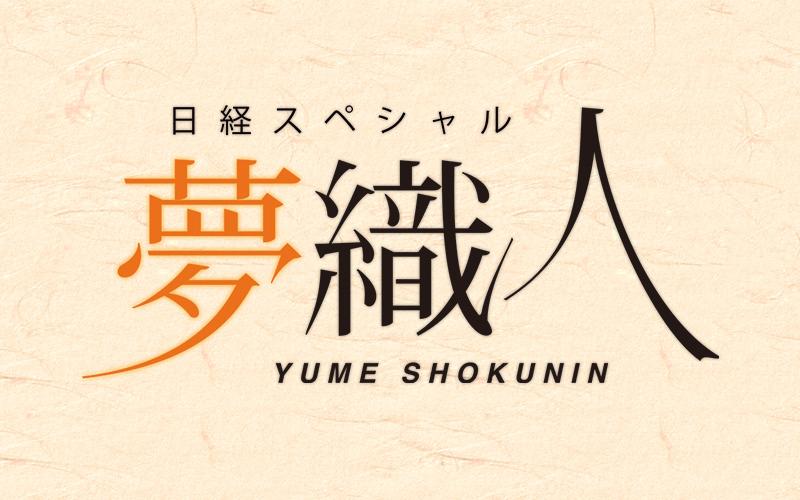 第75回の日経スペシャル「夢織人」に知るカフェが放映されます。