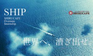 SHIP画像_171102_0028