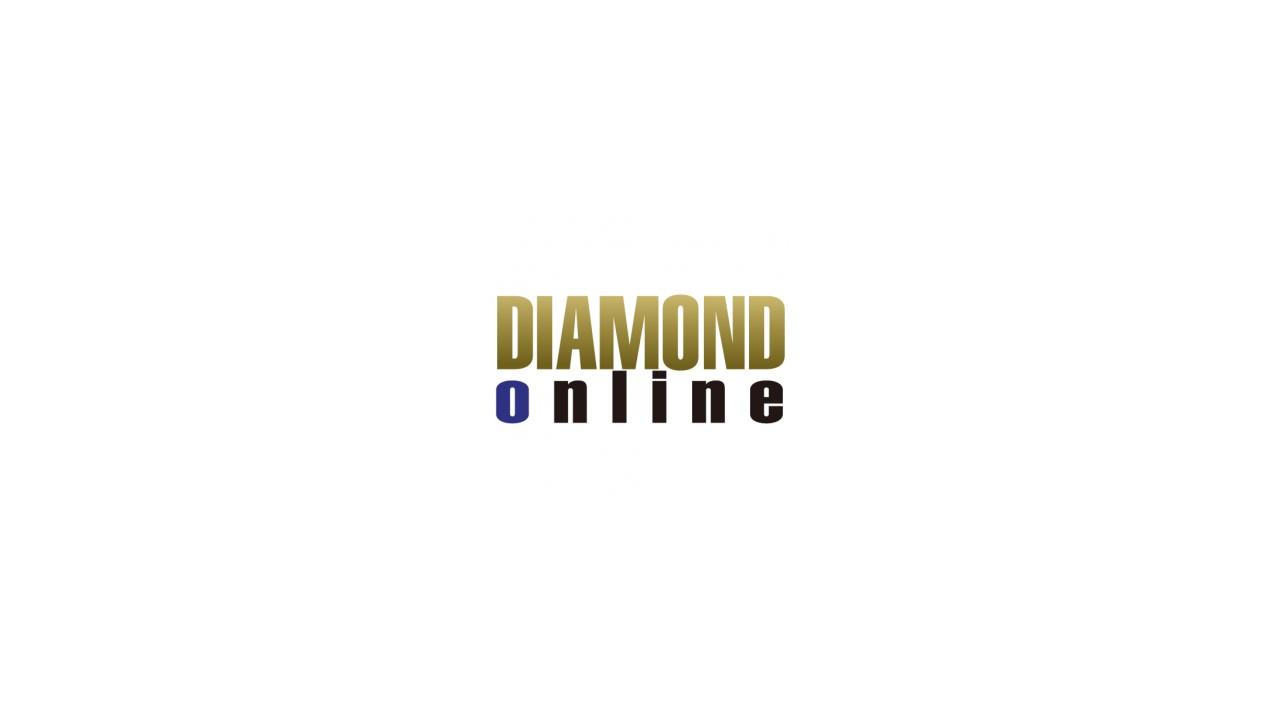 【メディア掲載】ダイヤモンド・オンラインに掲載されました