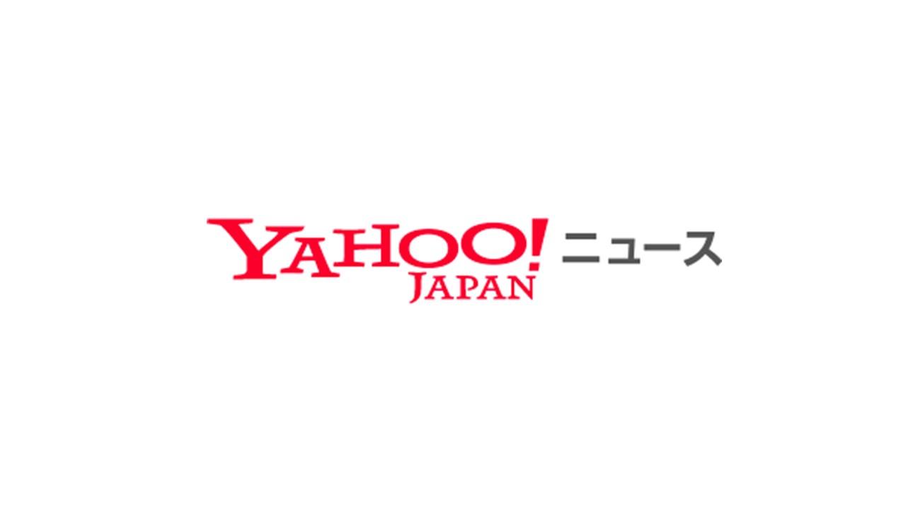 【メディア掲載】Yahoo!ニュースに掲載されました