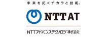 NTTアドバンステクノロジ株式会社