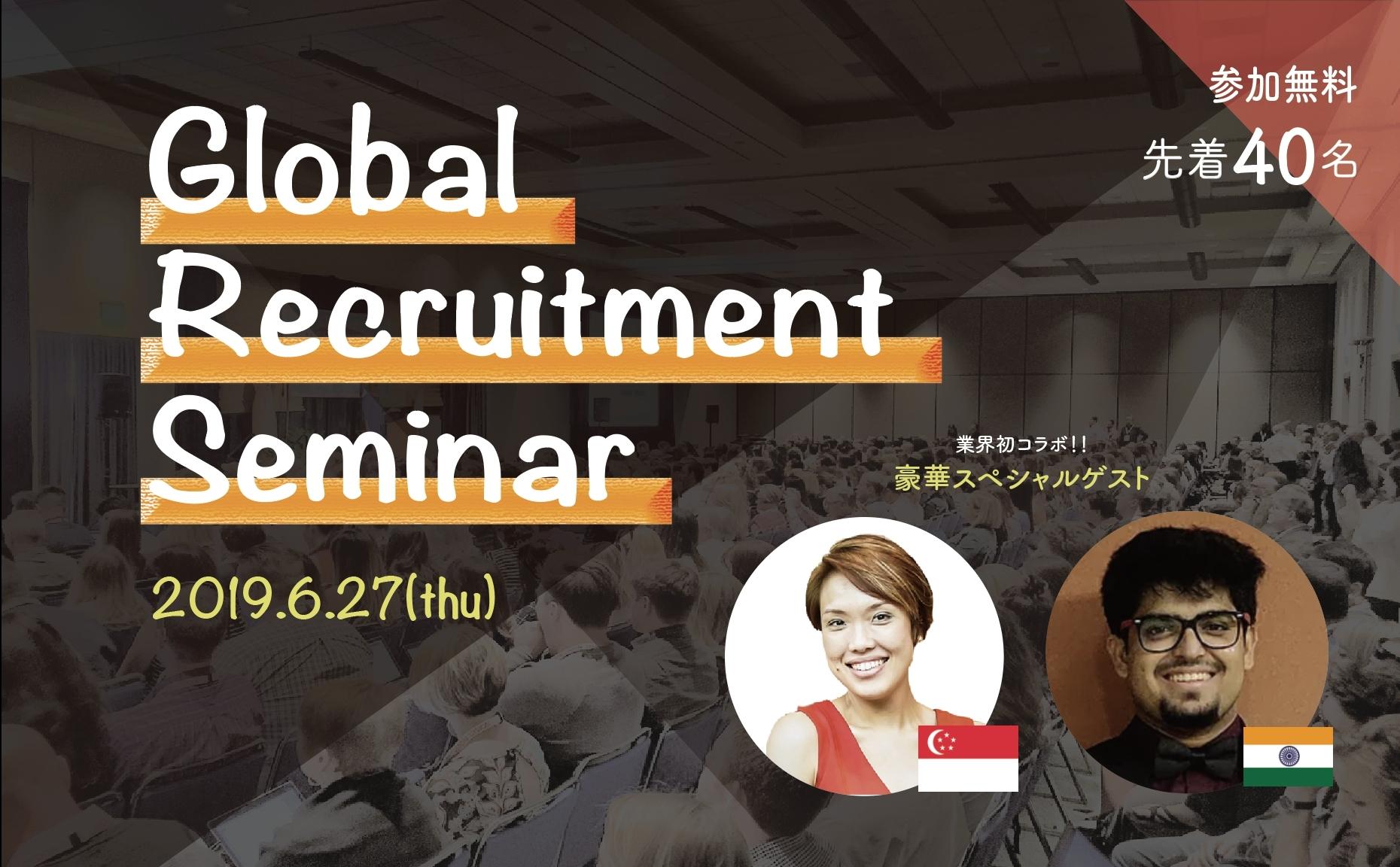 アジア高度人材のグローバル採用セミナー開催:シンガポールとインド屈指の大学からキャリアセンターが来日