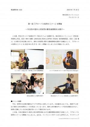 第一回『グローバル採用セミナー』を開催_ページ_1