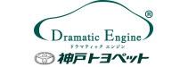 神戸トヨペット株式会社
