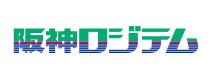 阪神ロジテム株式会社