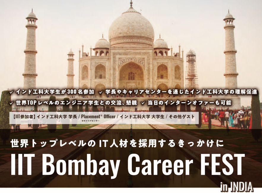 「ボンベイキャリアフェス」をインド工科大学と知るカフェが共同で開催!