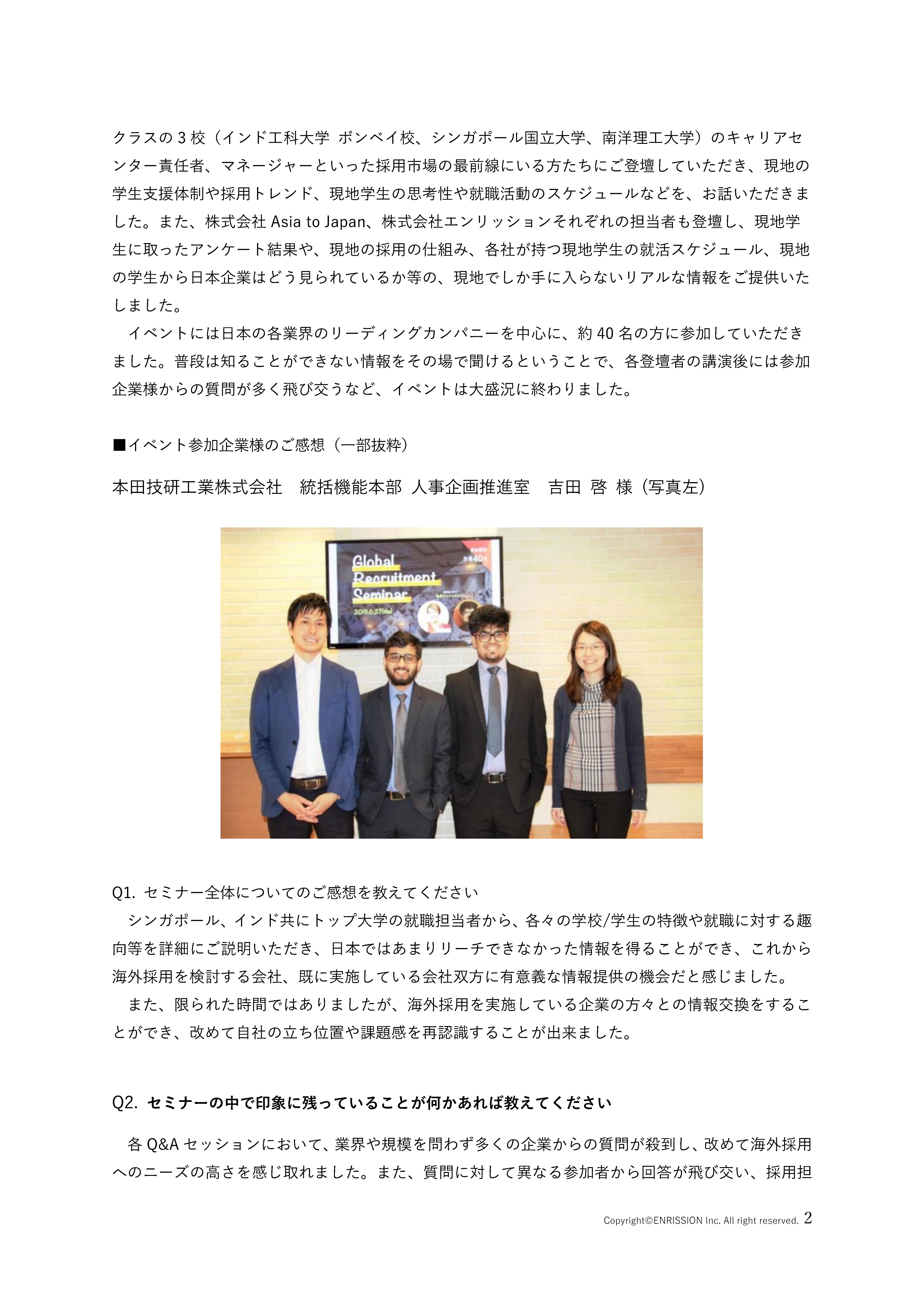 第一回『グローバル採用セミナー』を開催_ページ_2