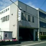寺田電機工業 株式会社