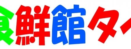 (株)食鮮館タイヨー