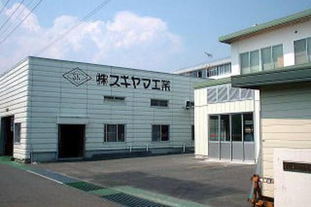 (株)スギヤマ工業