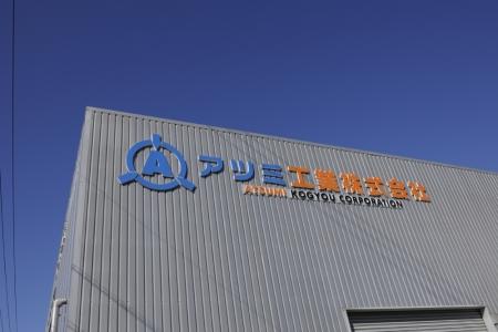 アツミ工業株式会社