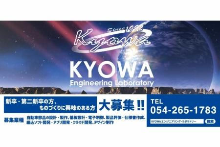 株式会社KYOWAエンジニアリング・ラボラトリー