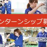 株式会社ニッケー工業【タイカグループ】