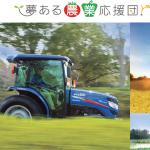 株式会社ヰセキ東海(ISEKIグループ・井関農機出資の販売会社)