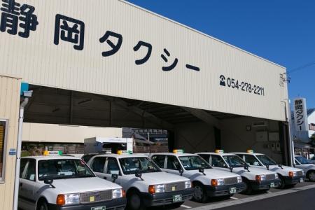 静岡タクシー有限会社