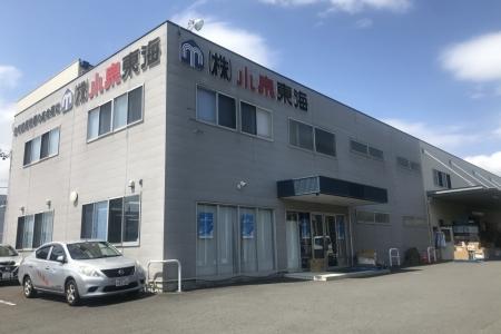 株式会社小泉東海