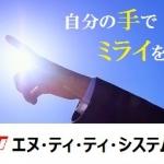 エヌ・ティ・ティ・システム開発株式会社