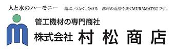 株式会社村松商店