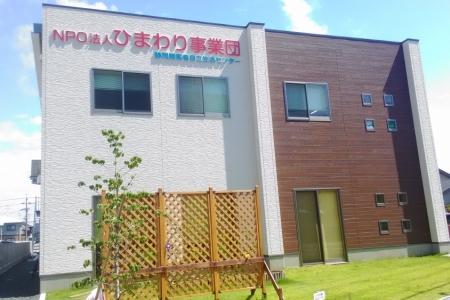 NPO法人 ひまわり事業団