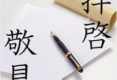 【一枚あれば印象が変わる】ES郵送の際に添える「送付状」の書き方